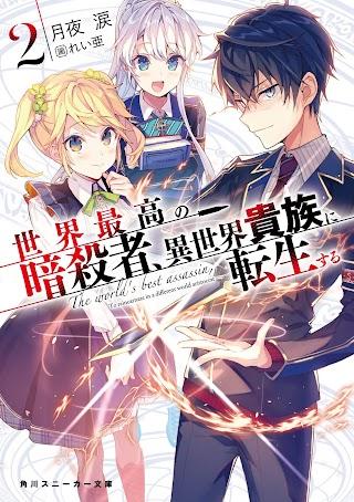 Sekai Saikou no Ansatsusha Arc 02 Chapter 03