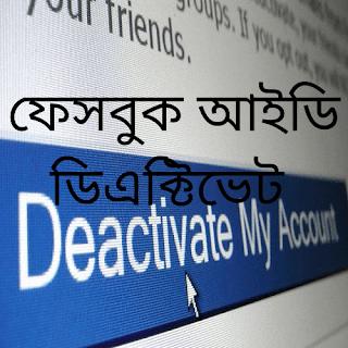 ফেসবুক আইডি ডিএক্টিভেট করার উপায় ! How To Deactivate Fb Account
