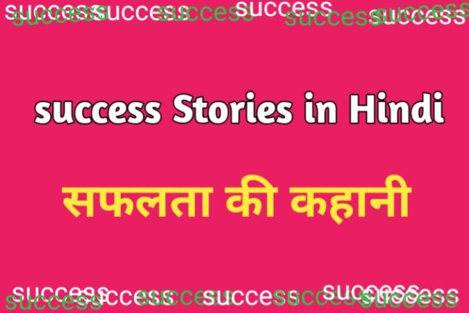 Success story in Hindi-Inspirational story in Hindi- कहानियां