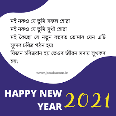 new year 2020 status in Assamese | Assamese New Year Caption 2021