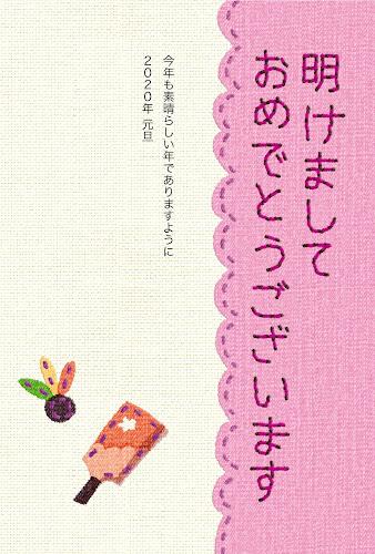 「明けましておめでとうございます」の刺しゅう年賀状