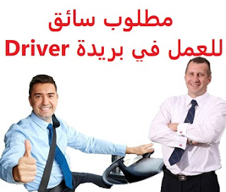 Driver is required to work in Buraidah  To work for a private company to drive small cars and light trucks like Dina  Experience: Previous experience of at least three years of work in the field on longways and cities Having experience driving small cars and light trucks such as Dina  Salary: 1500 riyals
