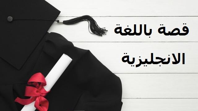 قصة باللغة الانجليزية مترجمة بالعربية البطريق شره-هدية للأكل