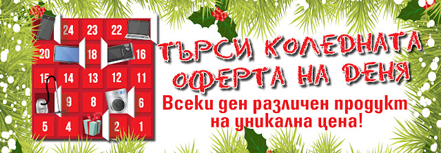 http://www.technomarket.bg/koleden-kalendar