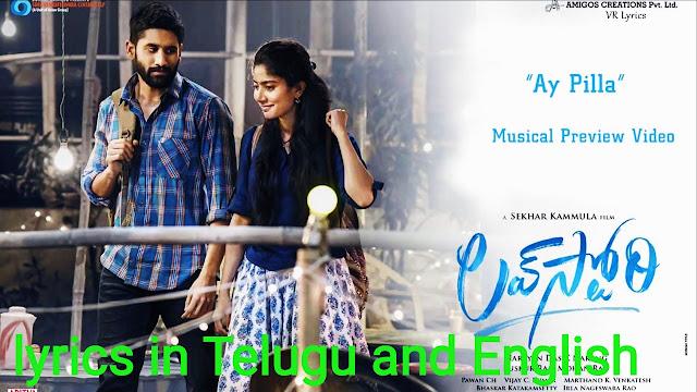 Ay pilla song lyrics in Telugu-love story