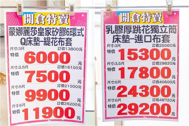 collage0108 - 熱血採訪│台中寢飾聯合出清只有15天,枕頭一顆只要50元!NG商品先搶先贏