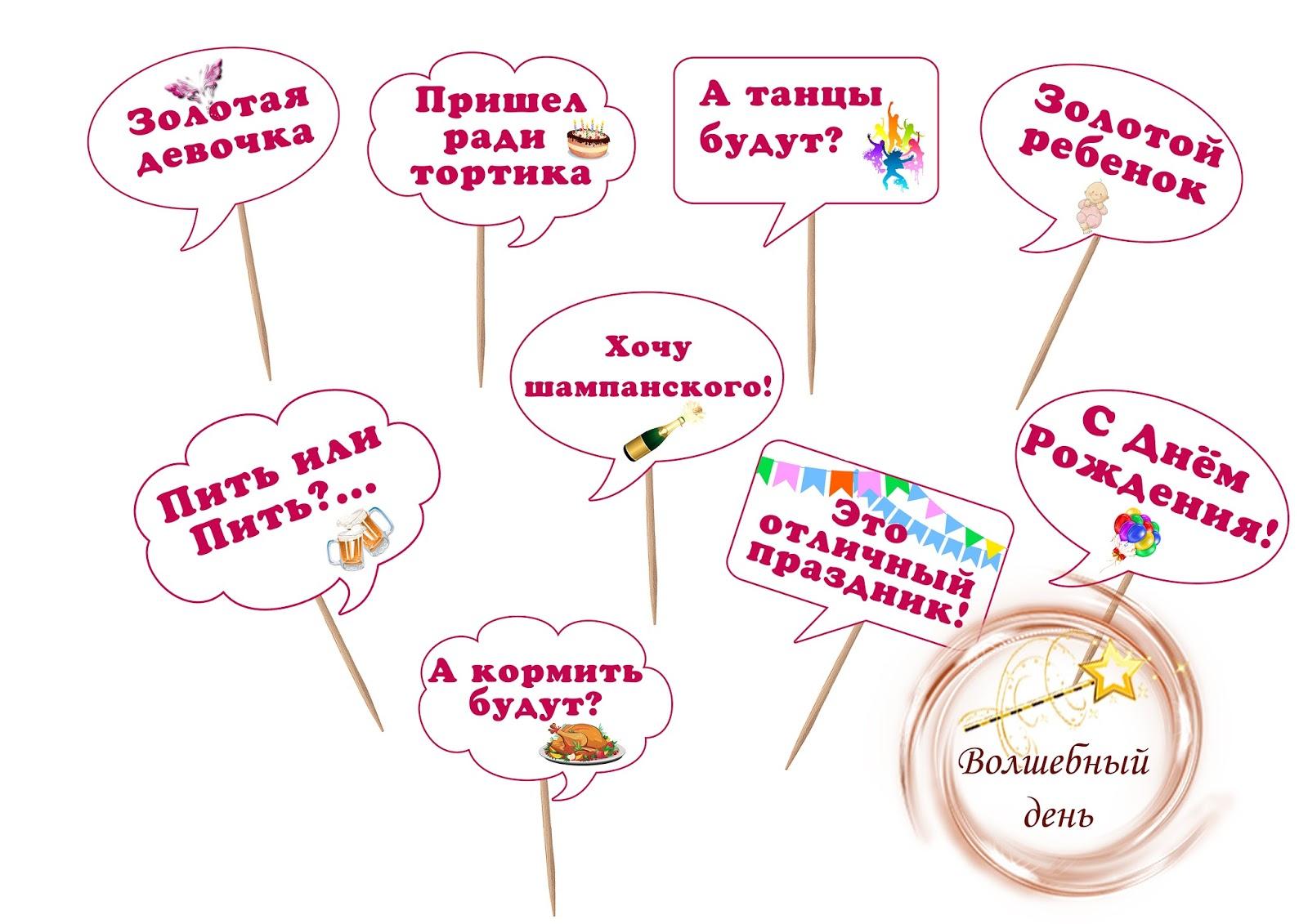 владивостоке должны таблички для фотосессии на день рождения последний раз надевали