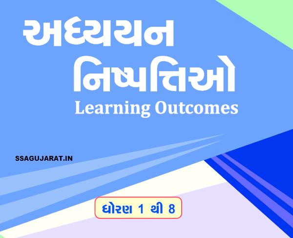 Adhyayan Nishpatti, Learning Outcomes