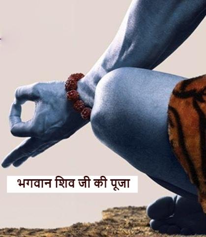 Maha Mrityunjaya Mantra belongs to Lord Shiva (Mahakaal) (Lord of death, destruction, meditation and penance)