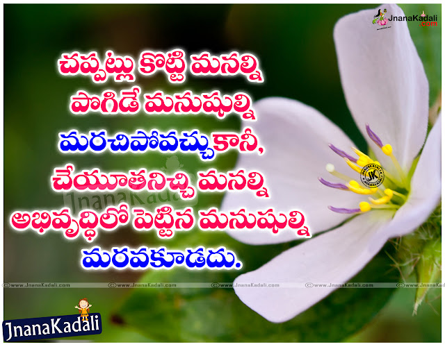 Here is a Nice 2016 Inspiring Pictures in Telugu Language. Telugu Motivated Quotes for Birthday. Nice birthday Telugu Life Quotes. Important Life Quotes in Telugu. Life awesome Quotes images in Telugu Language. Inspiring Telugu Quotations with Nice Pictures.