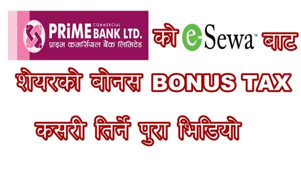 Pcbl bonus Tax Payment Using Esewa Ac
