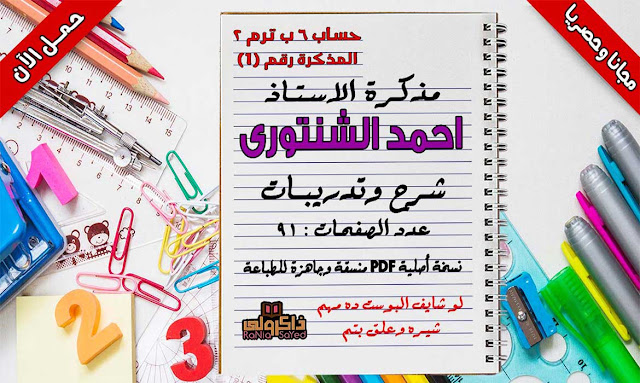 تحميل مذكرة رياضيات للصف السادس الابتدائي الترم الثاني للاستاذ احمد شنتوري