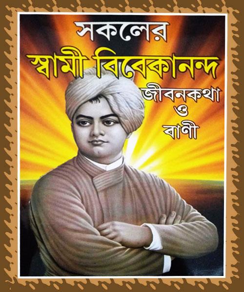Sokoler Swami Bibekananda Jibon O Bani (সকলের স্বামী বিবেকানন্দ জীবন ও বাণী)