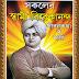 Sokoler Swami Bibekananda Jibon O Bani । Bengali book