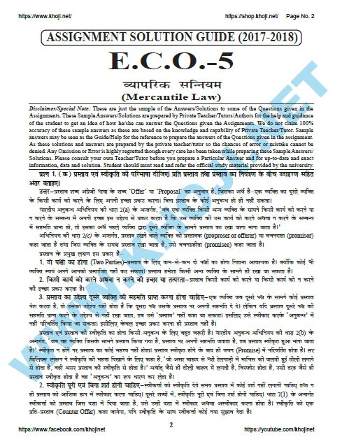 IGNOU BCOM Solved Assignment For ECO-05 Hindi Medium 2017 2018