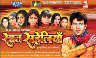 Chintu Pandey Bhojpuri Film
