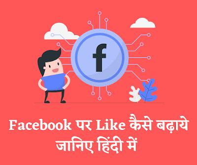 Facebook_पर_Like_कैसे_बढ़ाये_जानिए_हिंदी_में