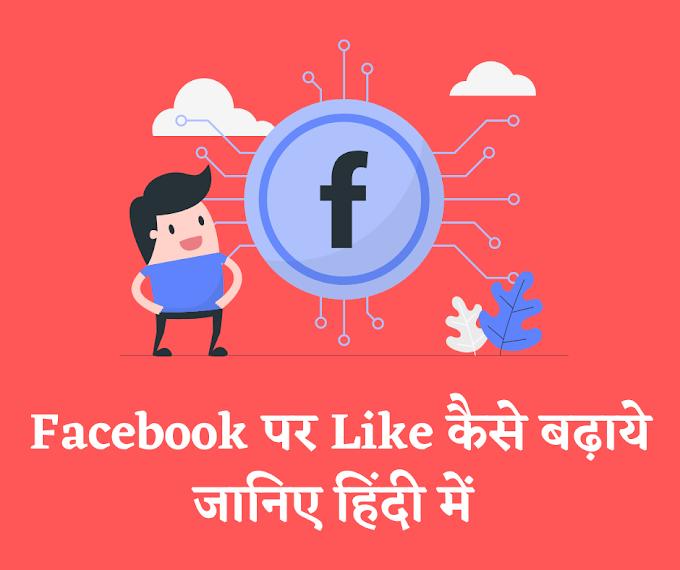 Facebook पर Like कैसे बढ़ाये जानिए हिंदी में
