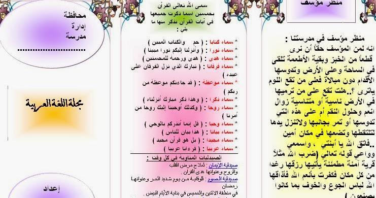 مطوية عن اليوم العالمي للغة العربية وورد