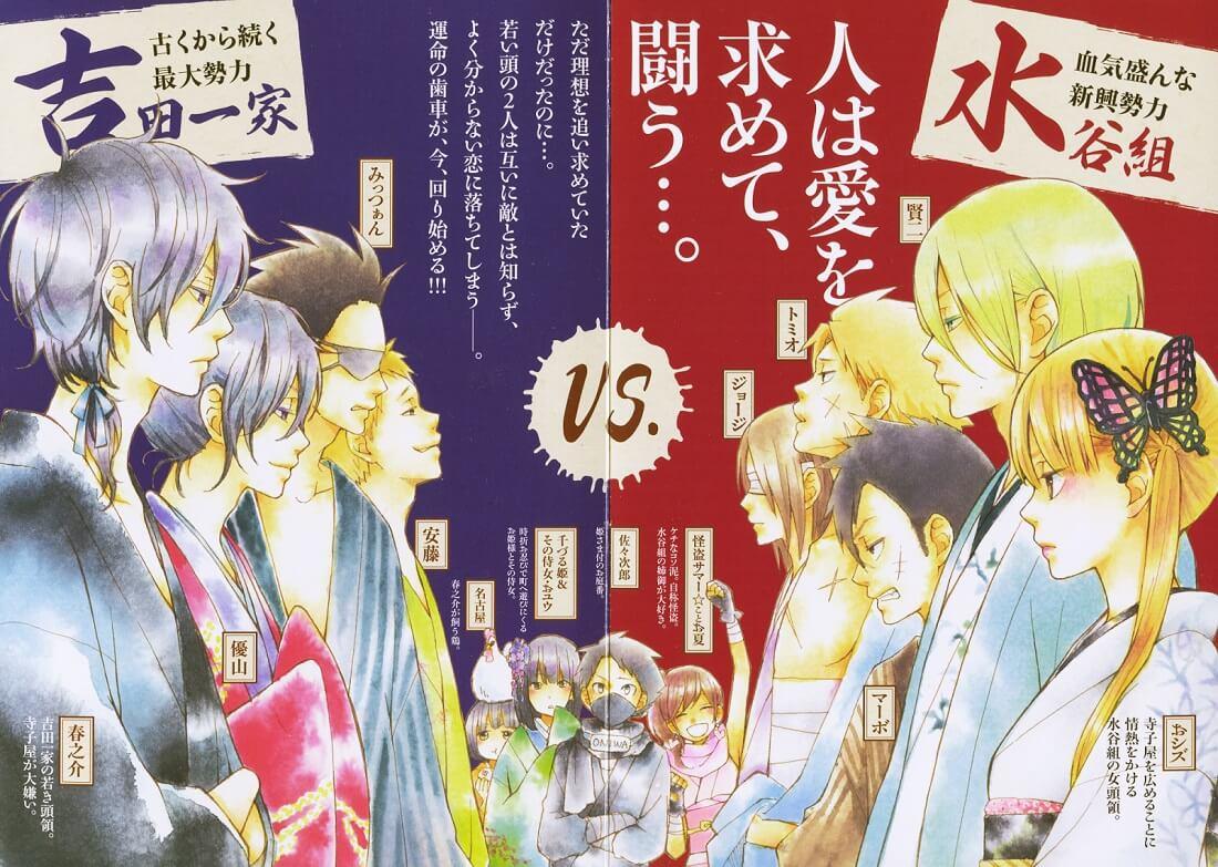 Tonari no Kaibutsu-kun: Tonari no Gokudou-kun [OVA] Sub Indo