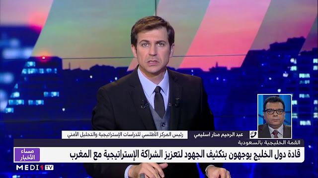 """agadirpress  منار السليمي يقدم قراءة في البيان الختامي لـ""""قمة العلا""""  جريدة أكادير بريس"""