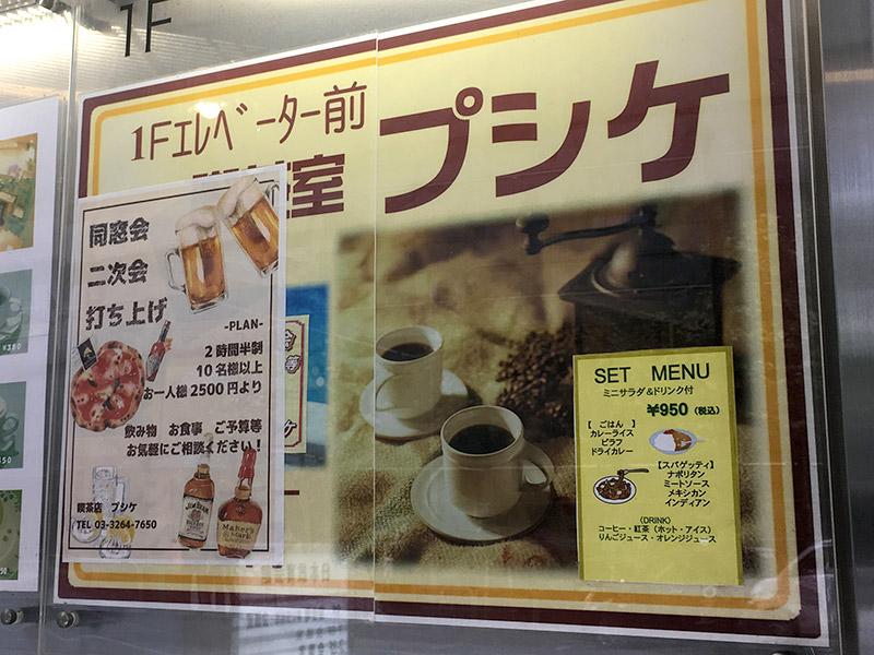 東京メトロ九段下駅下車徒歩10分の日本教育会館(一ツ橋ホール)の1階にある純喫茶つ『喫茶室プシケ』の案内ポスター
