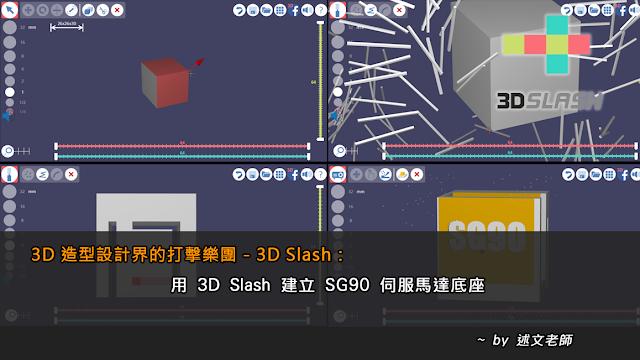 3D 造型設計界的打擊樂團 - 3D Slash:用 3D Slash 建立 SG90 伺服馬達底座