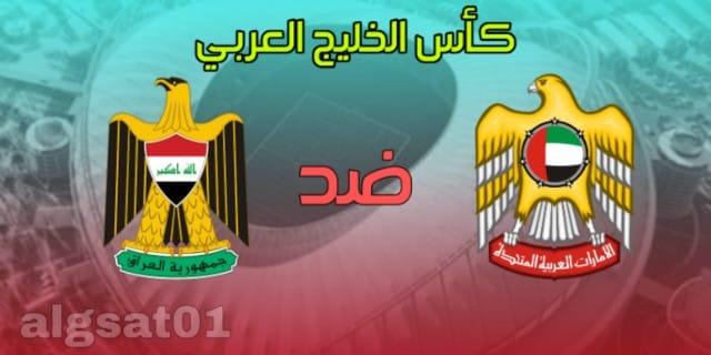 كأس الخليج العربي - الإمارات ضد  العراق  - الإمارات و  العراق -  الإمارات - العراق