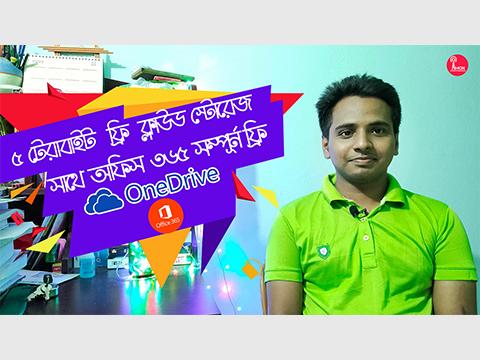 5 TB Microsoft One Drive এবং Office 365 লাইফটাইম সম্পূর্ন ফ্রি