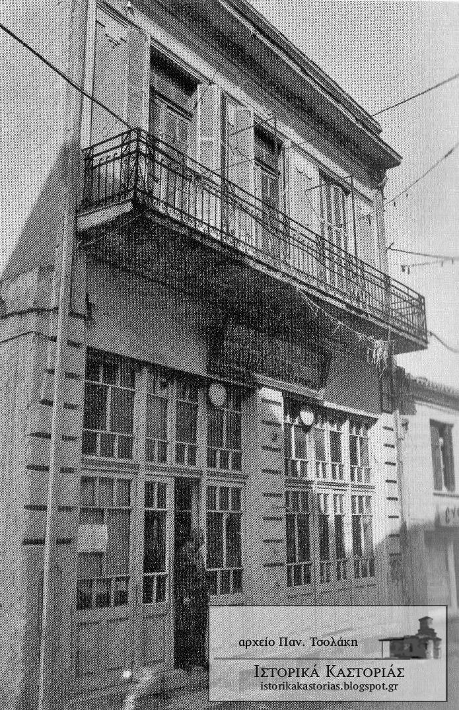 Το ιστορικό καφενείο «Αίγλη» στο Τσαρσί (Πάνω Αγορά).
