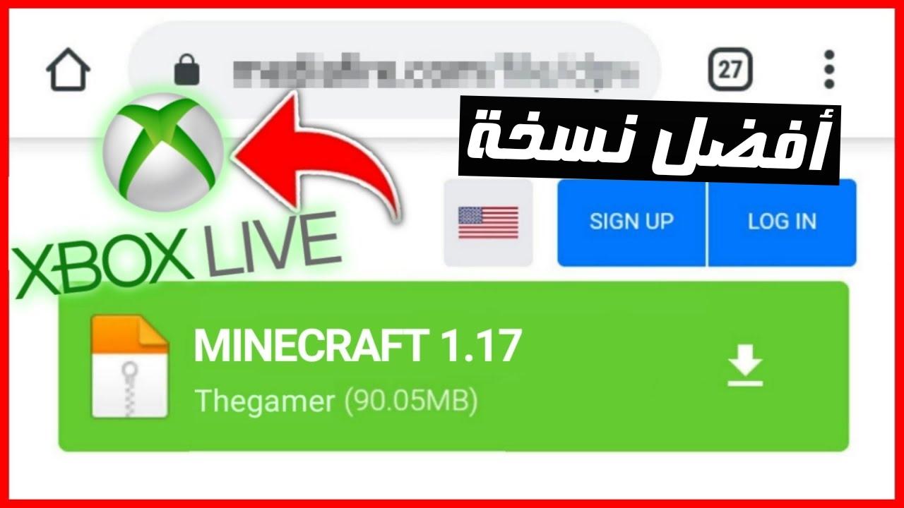 تحميل لعبة ماين كرافت 1.17 اخر اصدار من ميديا فاير  Minecraft 1.17 APK