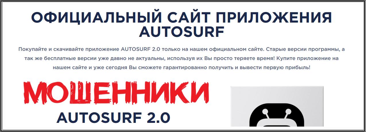 Расширение AUTOSURF 2.0 – autosurf.icu отзывы, лохотрон, мошенники!