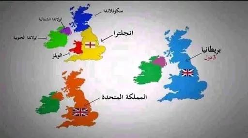 اهل تعلم لفرق بين المملكة المتحدة وبريطانيا وانجلترا.. كل ما يخص الجغرافيا وخرائط الدول