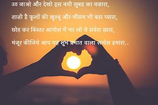 Best Good Morning Shayari 2020