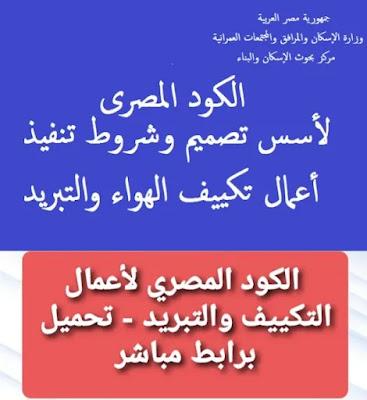 تحميل الكود المصري للتكييف والتبريد