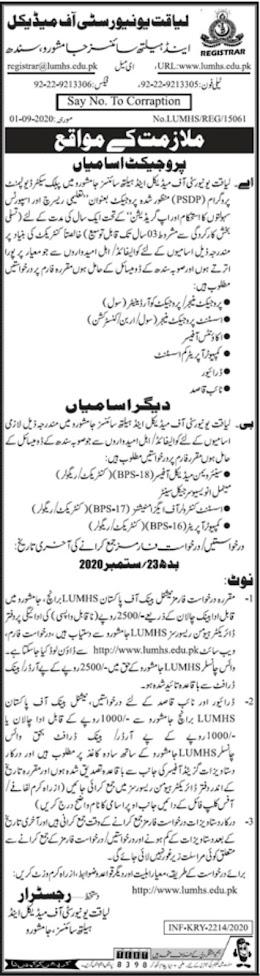 Liaquat-University-of-Medical-Health-Sciences-Jobs-Sep-2020