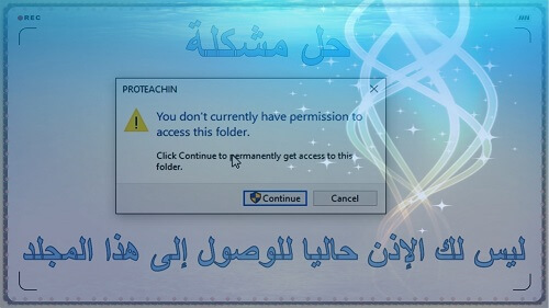 حل مشكلة you don't currently have permission to access this folder