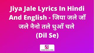 Jiya Jale Lyrics In Hindi And English - जिया जले जाँ जले नैनो तले धुआँ चले (Dil Se)
