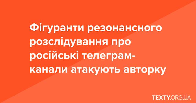 Фігуранти резонансного розслідування про російські телеграм-канали атакують авторку