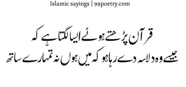 Quran padhte Hue Aisa lagta hai kya-islamic quotes