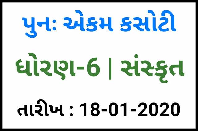 STD 6 Sanskrit Punah Kasoti (Re-Test) for Unit Test Date 18/01/2020 | Punah Ekam Kasoti Paper for std 3 to 8