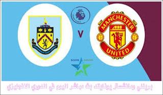 برينلي ومانشستر يونايتد بث مباشر اليوم في الدوري الانجليزي
