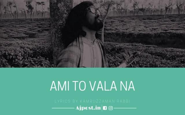 Ami To Vala Na Lyrics by Kamruzzaman Rabbi