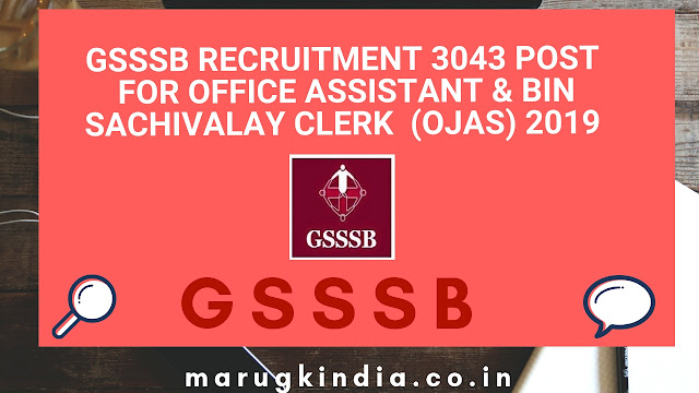 GSSSB Recruitment 3043 post  for office Assistant & Sachivalay Clerk  (OJAS) 2019