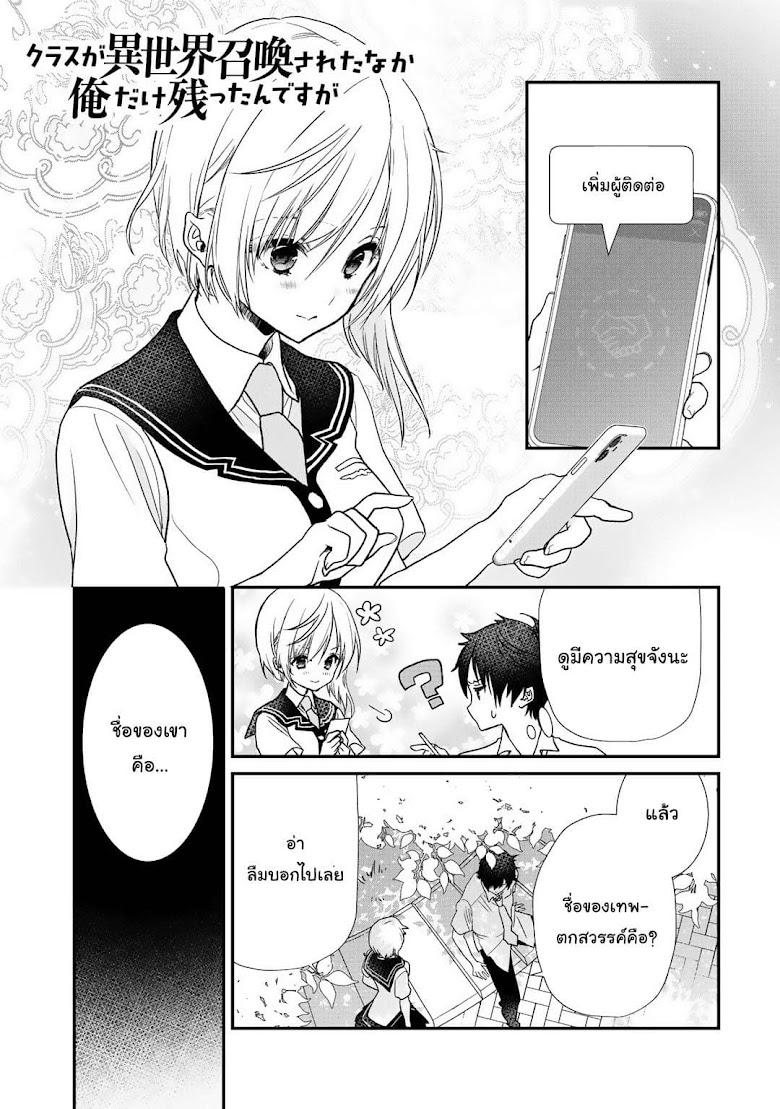Class ga Isekai Shoukan sareta Naka Ore dake Nokotta n desu ga - หน้า 7