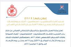 الجيش السلطاني فتح باب التجنيد للعمانيين taj.nce.gov.om