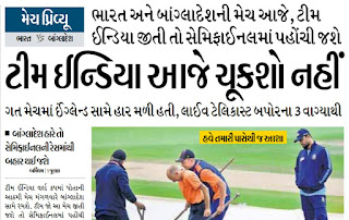 https://www.happytohelptech.in/2019/04/gujarati-news-papers-read-allone-place.html