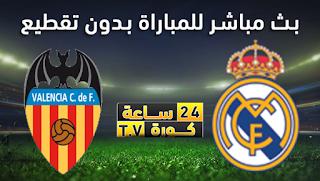 مشاهدة مباراة ريال مدريد وفالنسيا بث مباشر بتاريخ 18-06-2020 الدوري الاسباني