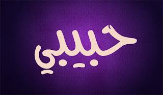 habibi in arabic writing