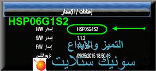 تحويل المتميز معلومات HSP06G1S2  اجهزة ترومان و ستاربورت واشباهه بامكانيات رائعة